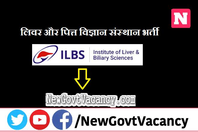 ILBS New DelhiRecruitment 2020