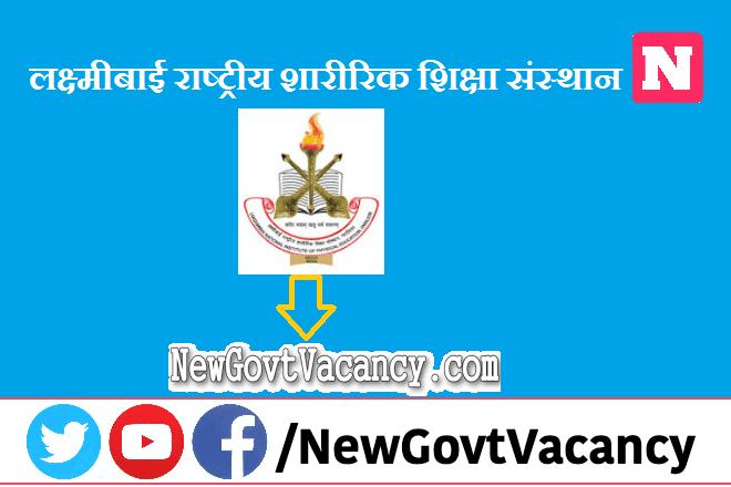 LNIPE Gwalior Recruitment 2020