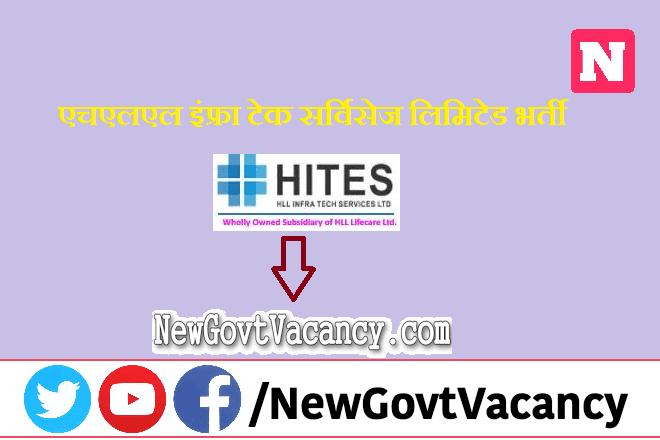 HLL HITES Recruitment 2020