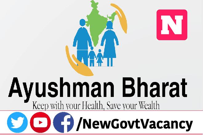 PM Ayudhman Bhart Yojana 2020