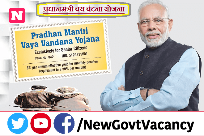 PM Vaya Vandana Yojana 2020