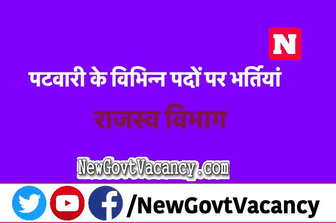 Patwari Recruitment पटवारी भर्ती
