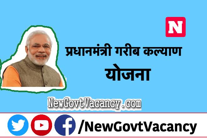 Pradhan Mantri Garib Kalyan Yojana 2020 प्रधानमंत्री गरीब कल्याण योजना 2020