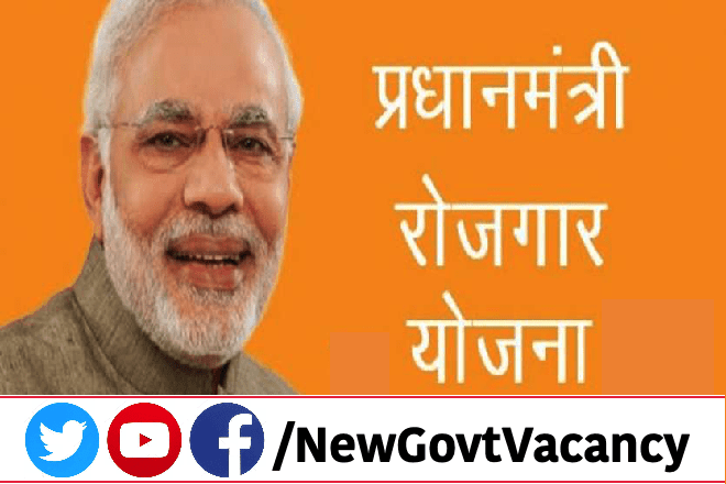 Pradhan Mantri Rojgar Yojana PM प्रधानमंत्री रोजगार योजना