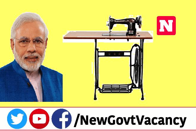Silai Machine Yojana PM फ्री सिलाई मशीन योजना