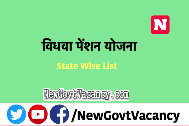 Vidhwa Pension Yojana State Wise List विधवा पेंशन योजना