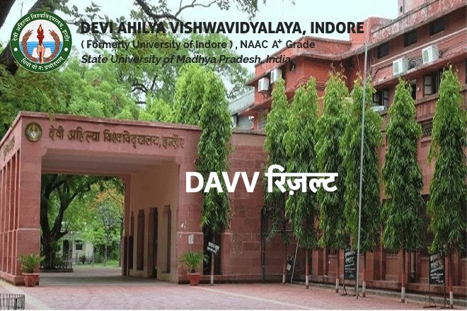 DAVV Result 2020 डीएवीवी रिजल्ट