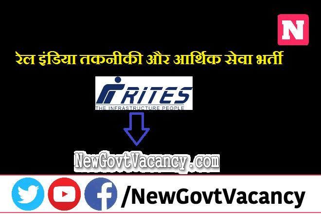 RITES Apprentice Recruitment 2021
