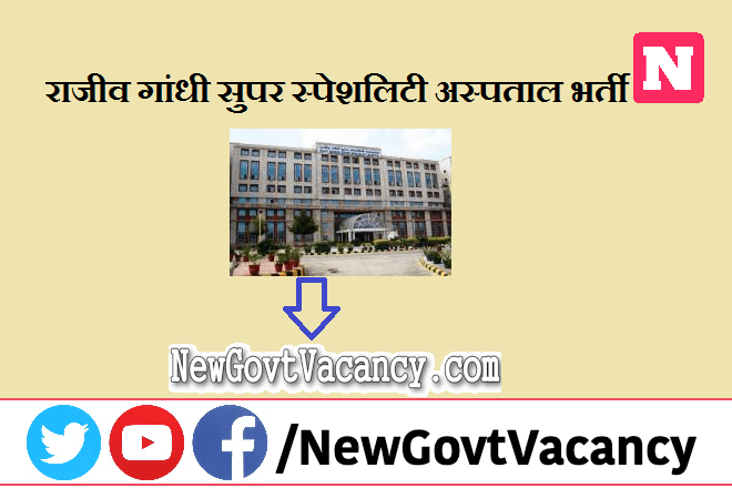 Rajiv Gandhi Super Speciality Hospital Delhi