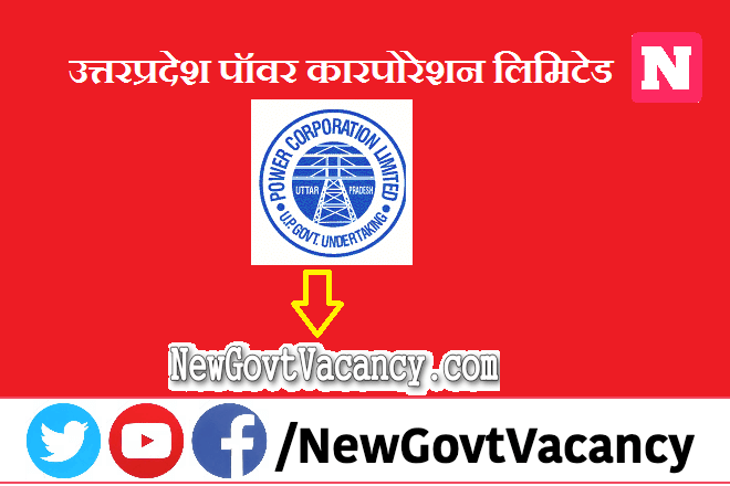 UPPCL JE Recruitment 2021
