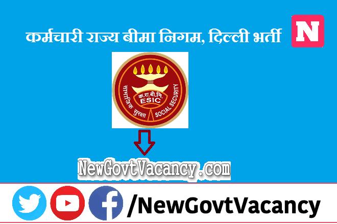 ESIC Delhi Recruitment 2020