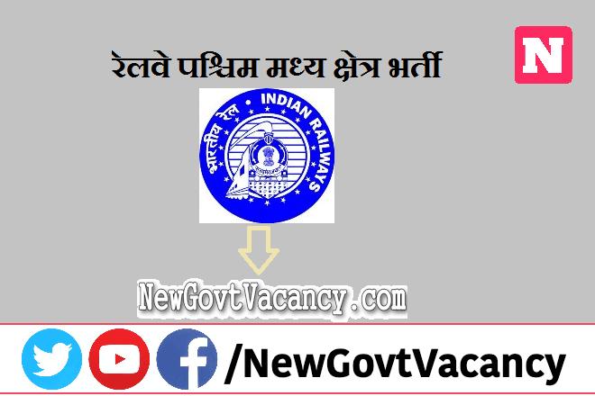 Railway WCR Recruitment 2020