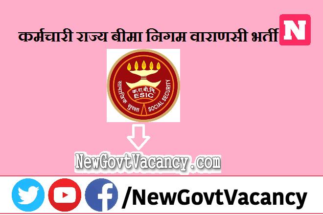 ESIC Varanasi Recruitment 2020