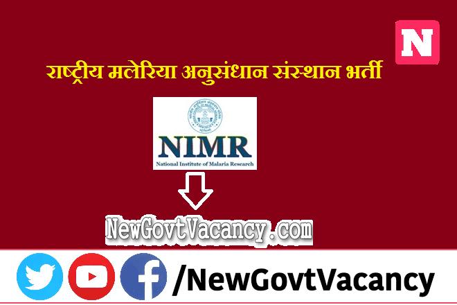 NIMR Recruitment 2020