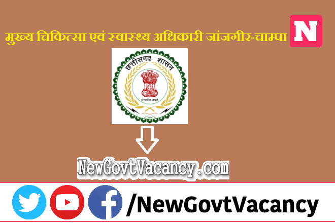 CMHO Janjgir-Champa Recruitment 2020