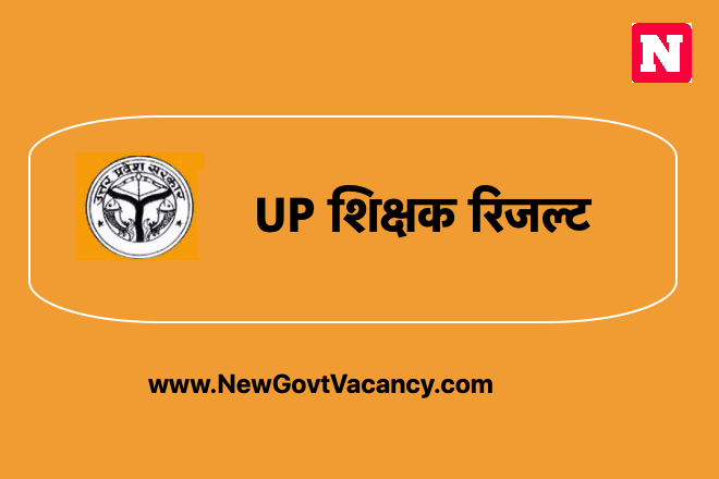 UP Shikshak Result 2020