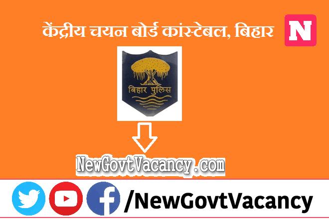 Bihar Police Homeguard Recruitment 2020