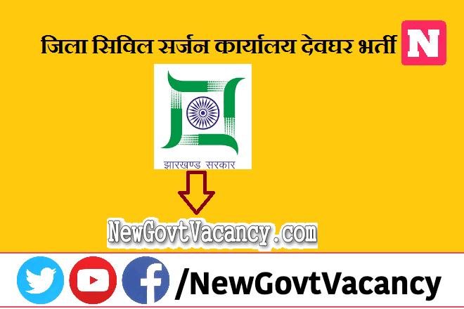 Deoghar Jharkhand Recuitment 2020