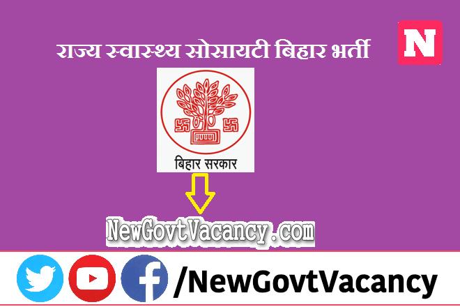 SHS Bihar Accountant Recruitment 2021