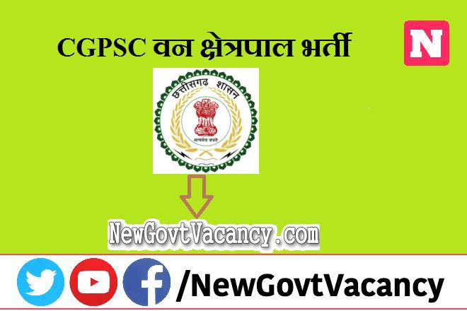 CGPSC Forest Ranger Recruitment 2020