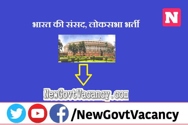 Lok Sabha Recruitment 2020