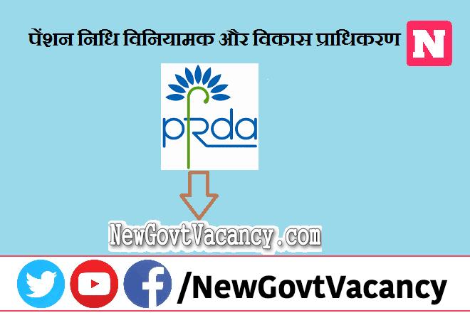 PFRDA Recruitment 2020