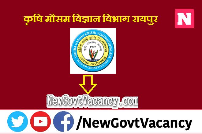 DAM Raipur Recruitment 2020