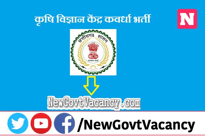 KVK Kawardha Recruitment 2020