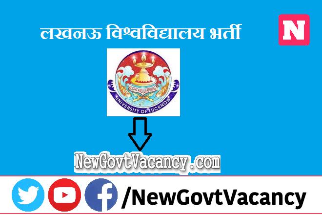 Lucknow University Recruitment 2020