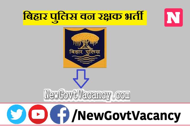 Bihar Police Forest Guard Recruitment 2020