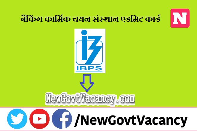 IBPS Admit Card 2020
