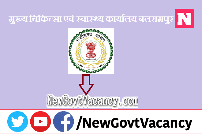 CMHO Balrampur Recruitment 2020