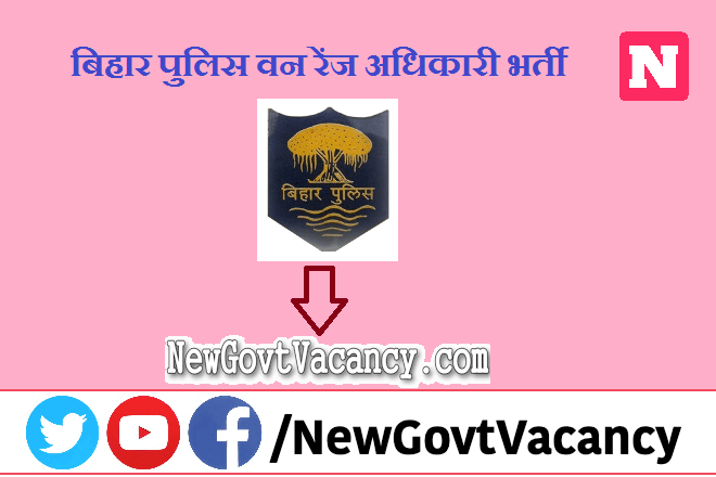 Bihar Police Forest Range Officer Recruitment 2020