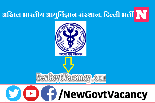 AIIMS New Delhi Recruitment 2020