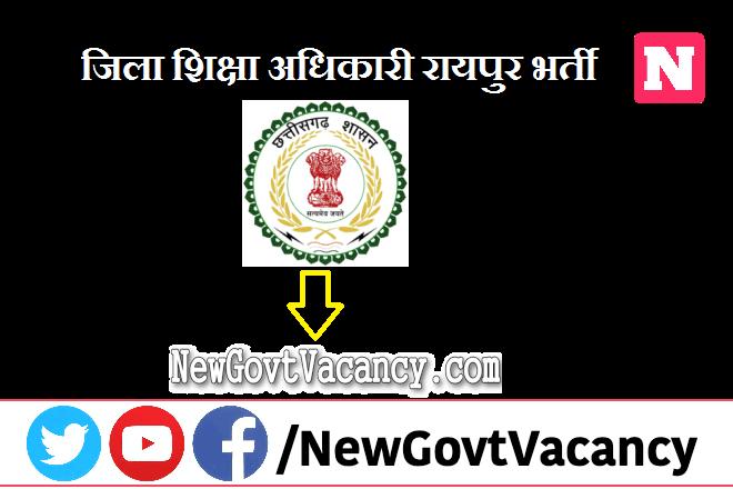 CG DEO Raipur Recruitment 2020