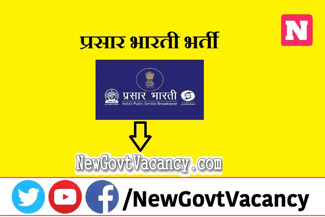 Prasar Bharati Recruitment 2020