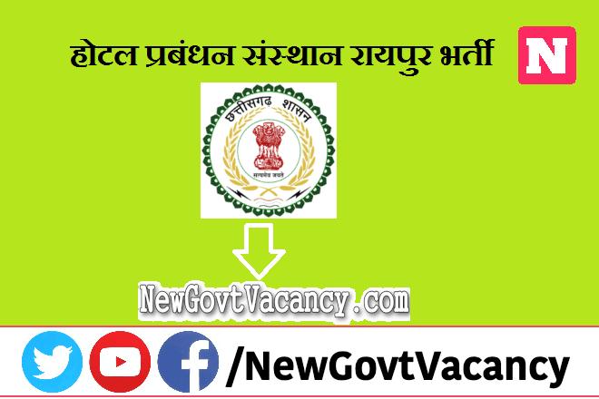 IHM Raipur Recruitment 2020