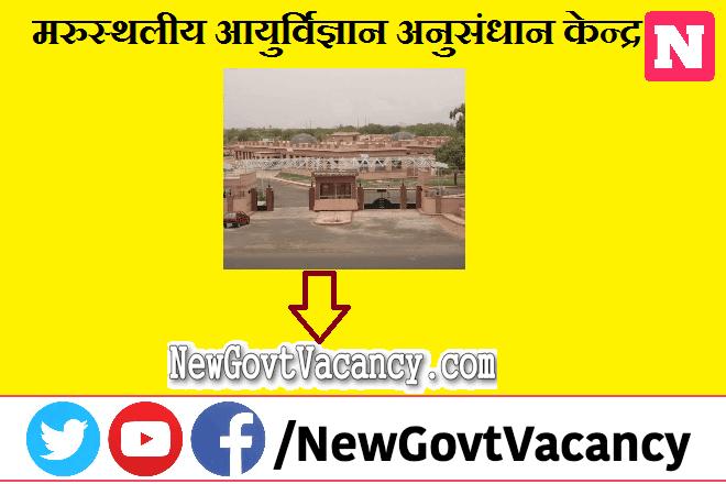 DMRC Jodhpur Recruitment 2020