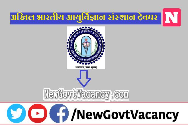 AIIMS Deoghar Recruitment 2020