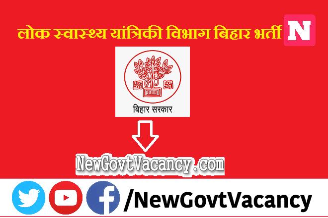 Bihar PHED Recruitment 2020