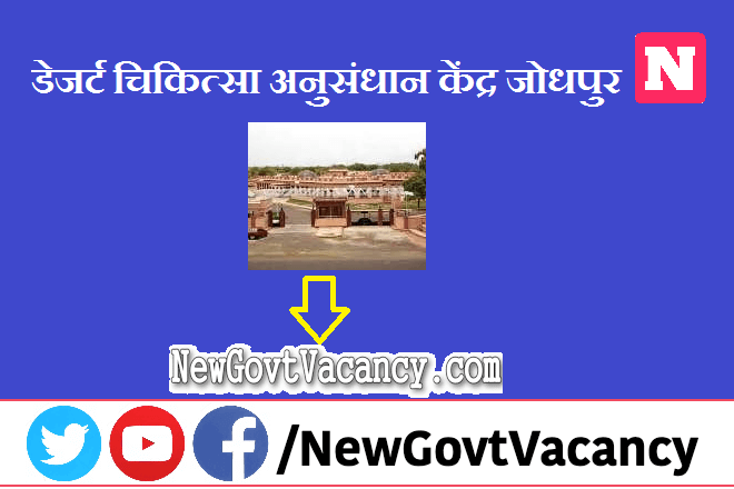 DMRC Jodhpur Recruitment 2020