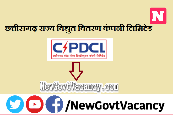 CSPHCL Recruitment 2020