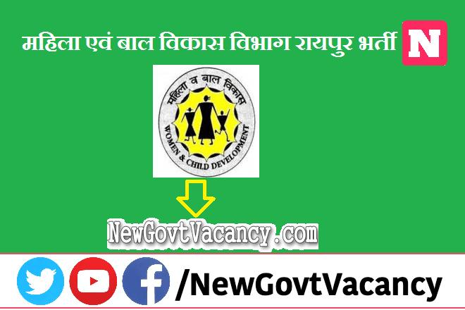 WCD Raipur Recruitment 2020