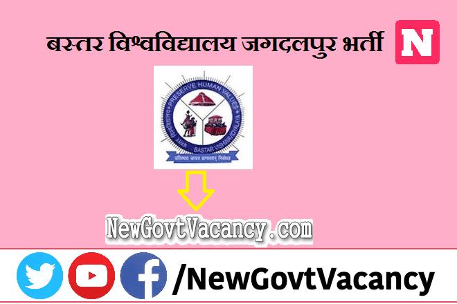 BVVJDP Recruitment 2020