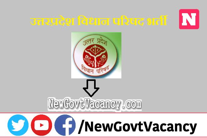 UP Vidhan Parishad Recruitment 2020