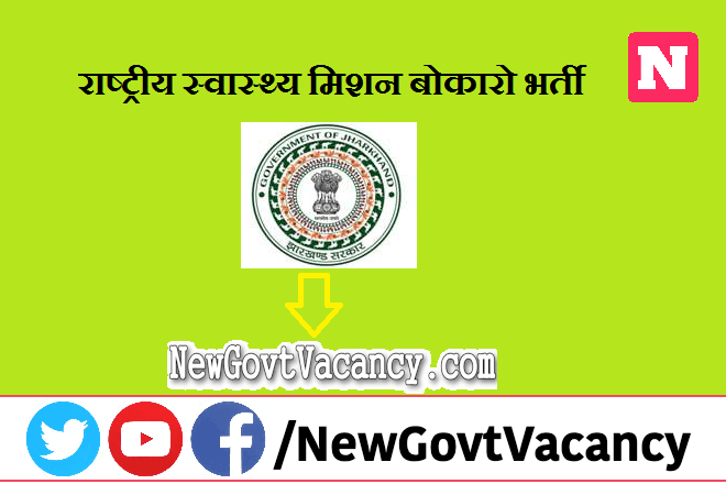 NHM Bokaro Recruitment 2021