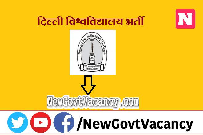 Delhi University Recruitment 2020