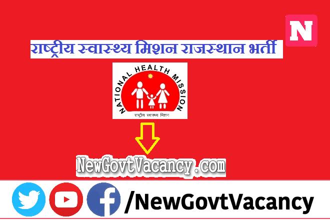 NHM Rajasthan Recruitment 2020
