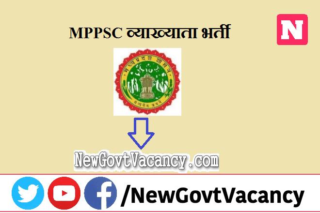 MPPSC Lecturer Recruitment 2020