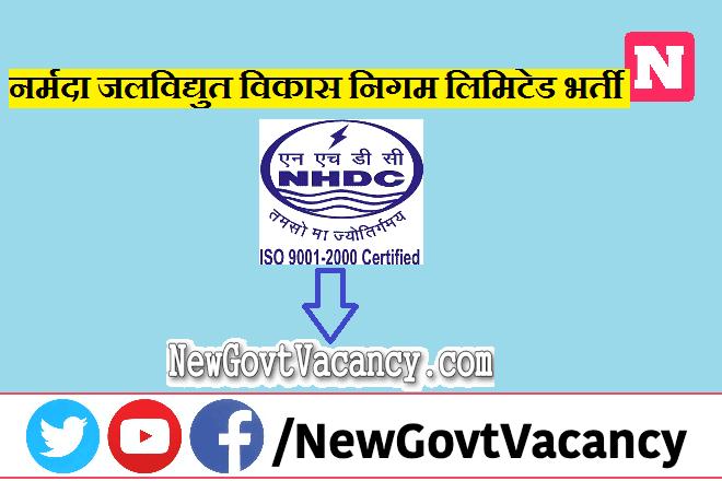 NHDC Recruitment 2020